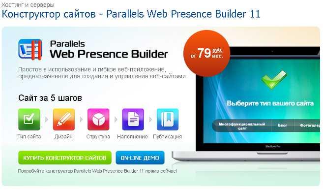 Конструктор сайтов - лучший помощник начинающего веб-мастера!