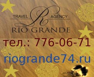 logo-riogrande74