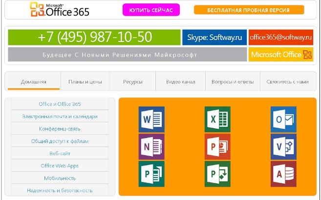 Мир современных информационных технологий – Office 365